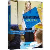 """创新教育模式:让课堂""""活""""起来 [美]盖尔・H.格里高利,韩雪 9787531690443 黑龙江教育出版社"""