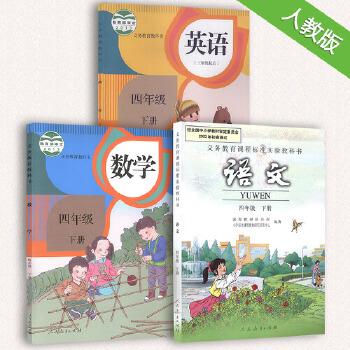 小学四年级下册语文数学英语 4年级下册语文数学英语新起点课本教材图片