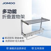 九牧(JOMOO)毛巾架卫生间浴室挂件太空铝毛巾杆浴巾架置物架套装936011