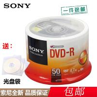【支持礼品卡+送光盘袋包邮】Sony/索尼 DVD-R 刻录光盘 16速 4.7G 刻录盘 原装空白光盘 50片装
