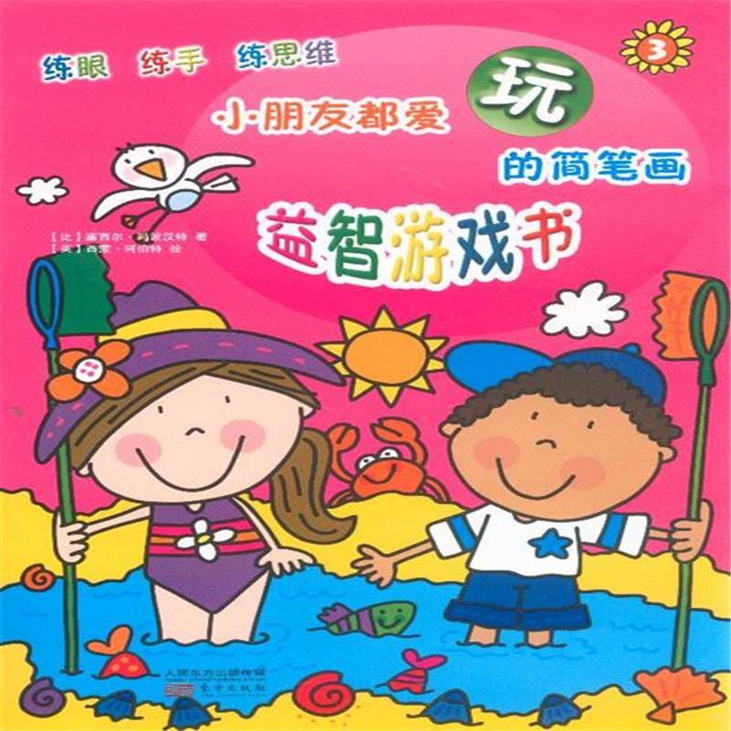小朋友都爱玩的简笔画益智游戏书-3