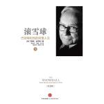 滚雪球―巴菲特和他的财富人生・上(纪念版)(电子书)