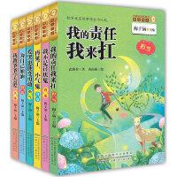 金麦田品格教育精品阅读(第1辑 全6册 这是一套培养孩子良好品格的故事书,包含:《我的责任我来扛》等,全书图文并茂,故事生动有趣,配图夸张诙谐,对孩子的品格教育很有裨益。)
