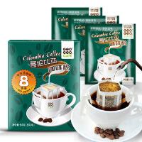 [当当自营] 吉意欧 滤泡式 黑咖啡 粉 哥伦比亚咖啡 8袋装64g 挂耳咖啡