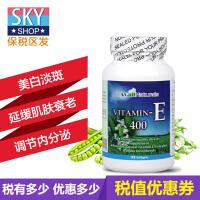 Avail Naturals天然维生素E/VE软胶囊 大豆提取物精华 美容淡斑