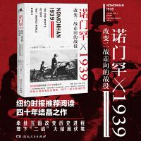 诺门罕1939:改变二战走向的战役