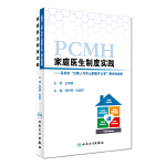 """家庭医生制度实践・深圳市""""以病人为中心的医疗之家""""模式的发展"""