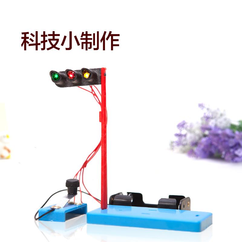 小学生科学实验玩具儿童 手工diy材料科技小制作创意红绿灯小发明