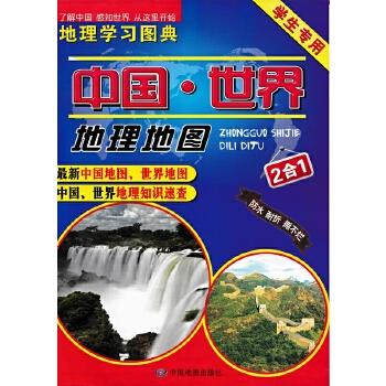 中国.世界地理地图-地理学习图典-2合1-学生专用