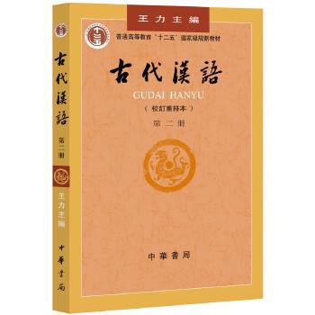古代汉语  第2册中华书局出版