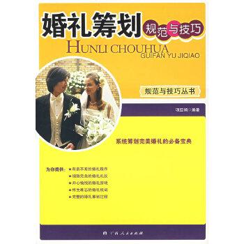 婚礼筹划规范与技巧