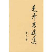 毛泽东选集(第三卷精装)