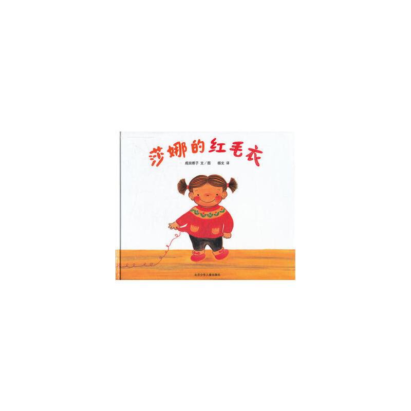 正版儿童读物 莎娜系列:莎娜的红毛衣