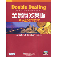 全景商务英语(初级教程)学生用书(附CD)