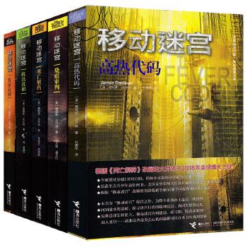 移动迷宫(珍藏版)【全5册】