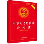 中华人民共和国合同法实用版(2015最新版含最新司法解释)