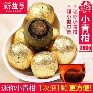 新益号迷你小青柑 金珠柑普茶200g约28颗 陈皮普洱茶 橘普茶 茶叶