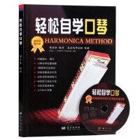 轻松自学口琴教程半音阶24孔复音基础学口琴教学视频教材乐曲谱书