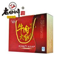 【老四川】礼盒装牛肉干 三种组合   零食 小吃 特产