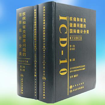 疾病和有关健康问题的国际统计分类(1-3卷)(共3册)
