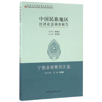 中国民族地区经济社会调查报告:宁德畲族聚居区卷