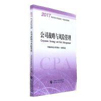 公司战略与风险管理-2017年注册会计师全国统一考试辅导教材