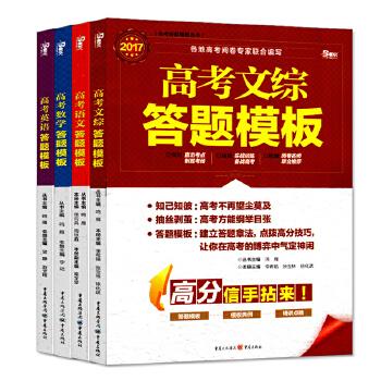 《【现货】2017新版高考答题模板语文数学英