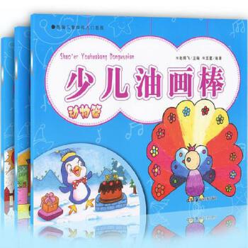 油画棒风景篇人物篇动物篇零基础学画画书创意画册儿童画起步畅销美术