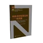 核能与核技术出版工程:核技术的军事应用——核武器
