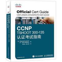 正版现货 CCNP TSHOOT300-135 认证考试指南 附盘 Cisco思科认证考试 交换机和路由器故障检测与排除技术CCNP路由交换认证考试教程