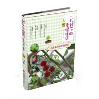 一粒种子的幸福生活.小盆栽种的时蔬果实 彭春生 石万钦 9787555222682