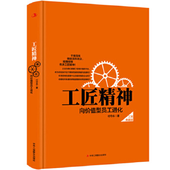 工匠精神:向价值型员工进化(精装典藏新版,当当全国独家)