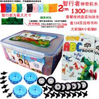 智行者 1300片智行者神奇积木拼插益智儿童玩具含大小轮轴