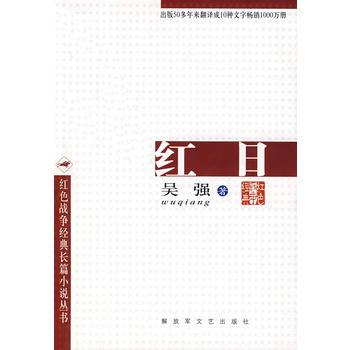 红日/红色战争经典长篇小说丛书