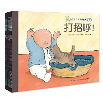 原版引进 0-3岁行为习惯教养绘本全套6册 儿童情绪管理图画书绘本 幼儿故事书0-3-6周岁宝宝早教启蒙书儿童睡前童话故事书性格培养