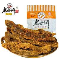 【老四川】中华老字号  五香/香辣味牛肉干60gx8袋  包邮