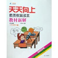 2014秋 天天向上教材新解 三年级语文上册 语文S版