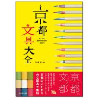 京都文具大全 日文文具产品设计 日文化生活 日本图书籍