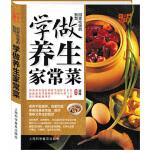 中国好味道:回家吃饭的智慧:学做养生家常菜