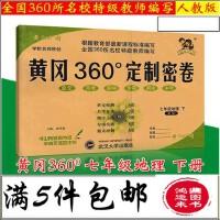 2017版 黄冈360定制密卷 七年级下册地理 7年级下 人教版 配套RJ版