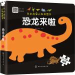 我的启蒙认知拼图书:恐龙来啦