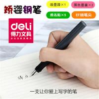 【单支包邮】得力矫姿钢笔S685学生练字钢笔换囊吸墨两用钢笔直液换囊钢笔