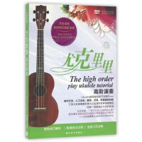 DVD尤克里里高阶演奏(水晶版)