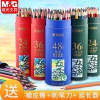 晨光 牛皮纸筒装彩色铅笔 AWP系列彩铅画铅笔 绘图彩铅笔 秘密花园填色 涂色本适用彩铅