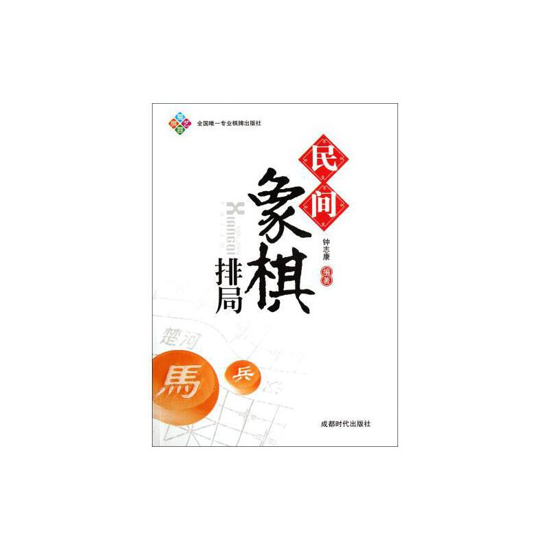 民间象棋排局 钟志康 正版书籍 成都时代