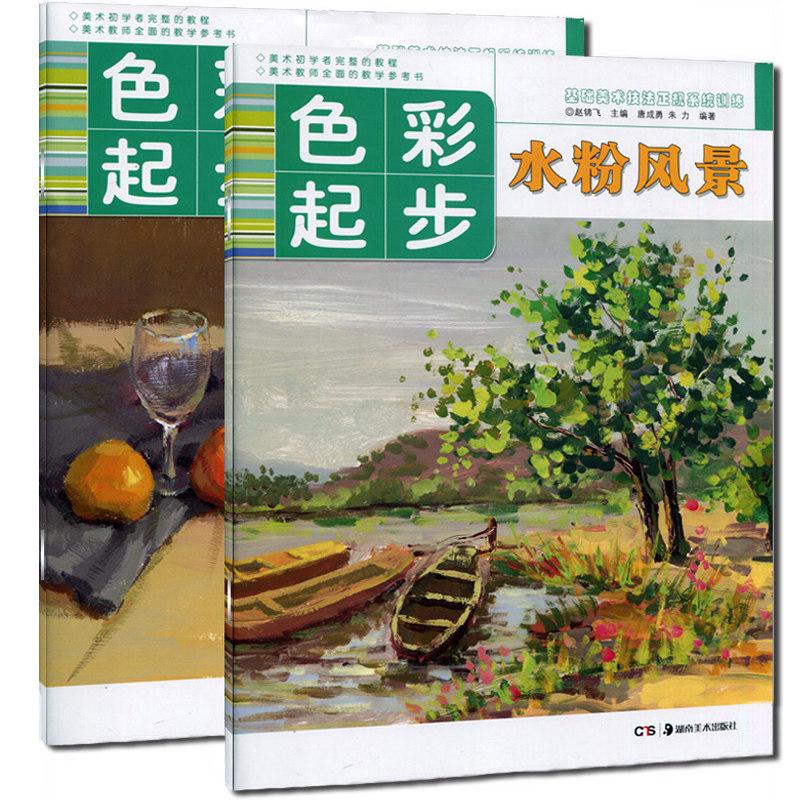 全2册 色彩起步系列 水粉风景水粉静物 基础美术技法正规系统训练