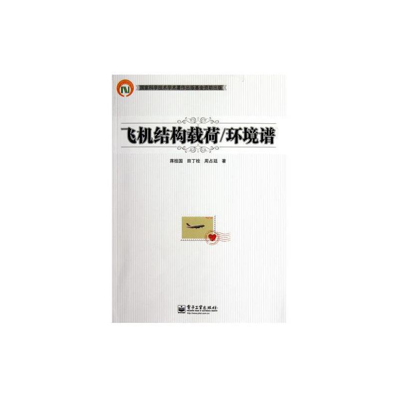 《飞机结构载荷环境谱》蒋祖国//田丁栓//周占廷