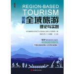 图解全域旅游理论与实践