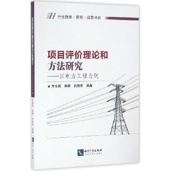 项目评价理论和方法研究――以电力工程为例