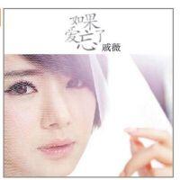 原装正版音乐 戚薇:如果爱忘了(CD)首张个人独立专辑